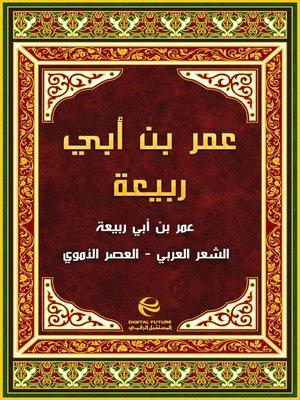 cover image of عمر بن أبي ربيعة