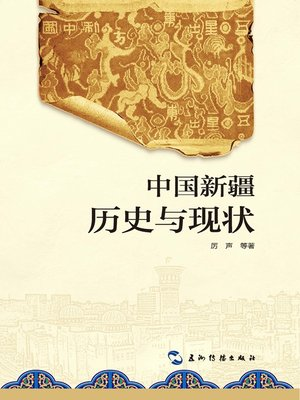 cover image of 新疆历史与现状(Xinjiang of China: Its Past and Present)