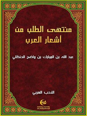 cover image of منتهى الطلب من أشعار العرب - جزء 3
