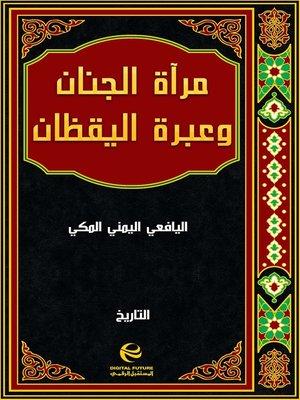 cover image of مرآة الجنان وعبرة اليقظان في معرفة ما يعتبر من حوادث الزمان - جزء 1