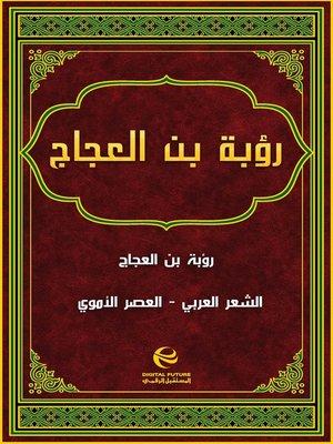 cover image of رؤبة بن العجاج