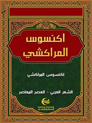 cover image of اكنسوس المراكشي