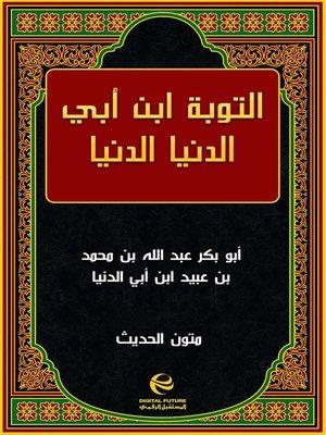 cover image of التوبة ابن أبي الدنيا