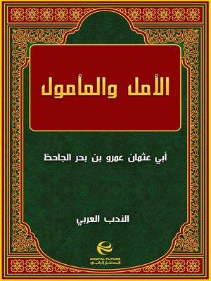 cover image of الأمل والمأمول