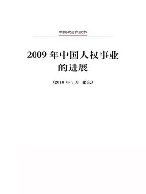 cover image of 2009年中国人权事业的进展 (Progress in China's Human Rights in 2009)