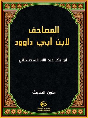 cover image of المصاحف لابن أبي داوود