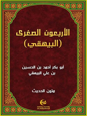 cover image of الأربعون الصغرى (البيهقي)