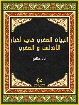 cover image of البيان المغرب في أخبار الأندلس و المغرب - جزء 1