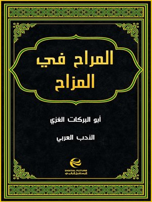 cover image of المراح في المزاح