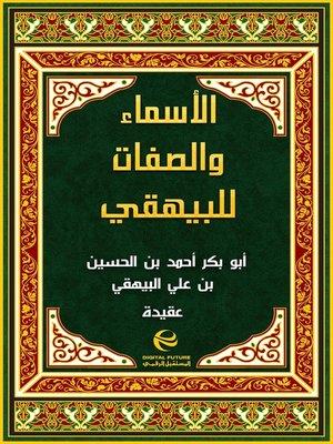 cover image of الأسماء والصفات للبيهقي
