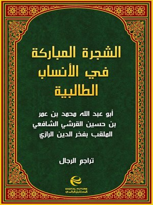 cover image of الشجرة المباركة في الأنساب الطالبية