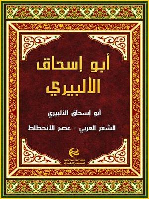 cover image of أبو إسحاق الألبيري
