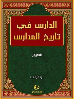 cover image of الدارس في تاريخ المدارس