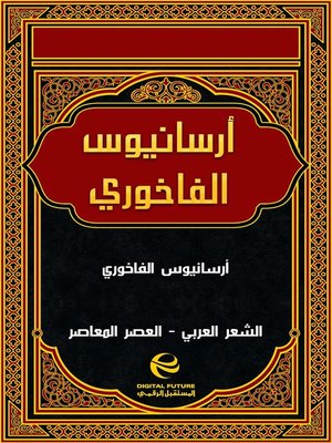 cover image of أرسانيوس الفاخوري