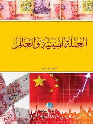cover image of العملة الصينية والعالم