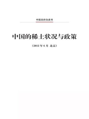 cover image of 中国的稀土状况与政策 (Situation and Policies of China's Rare Earth Industry)