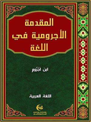 cover image of المقدمة الأجرومية في اللغة