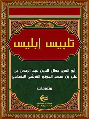 cover image of تلبيس إبليس