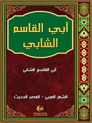 cover image of أبي القاسم الشابي