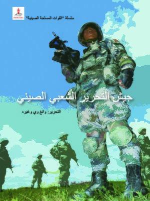 cover image of جيش التحرير الشعبي الصيني (中国人民解放军)
