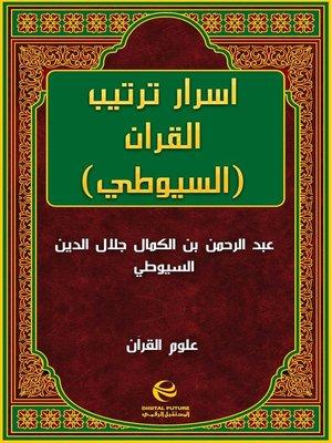 cover image of أسرار ترتيب القران