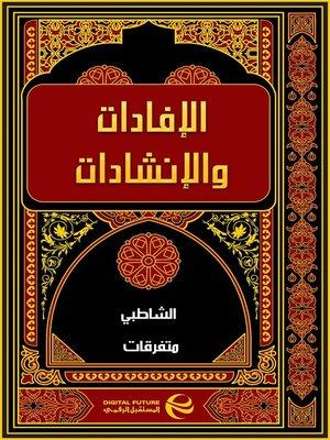 cover image of الإفادات والإنشادات