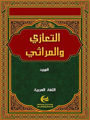 cover image of التعازي والمراثي