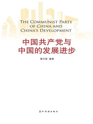 cover image of 中国共产党与中国的发展进步(The Communist Party of China and China's Development)