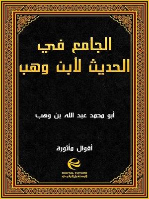 cover image of الجامع في الحديث لأبن وهب