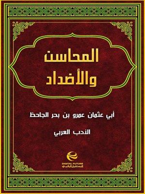cover image of المحاسن والأضداد