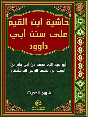 cover image of حاشية ابن القيم على سنن أبي داود
