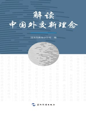 cover image of 解读中国外交新理念(New Philosophy of Chinese Diplomacy )