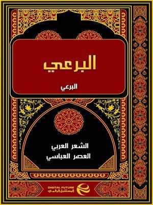 cover image of البرعي