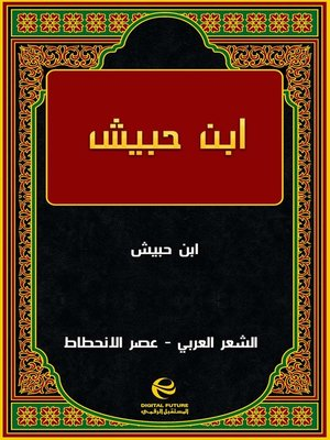 cover image of ابن حبيش