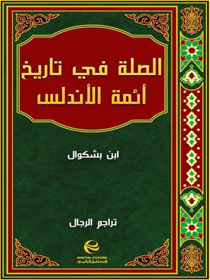 cover image of الصلة في تاريخ أئمة الأندلس