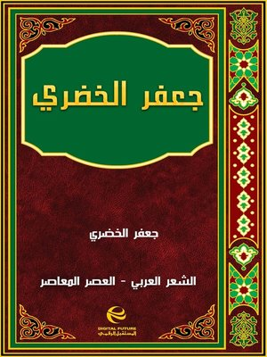 cover image of جعفر الخضري