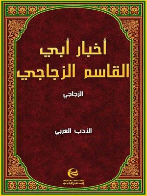 cover image of أخبار أبي القاسم الزجاجي