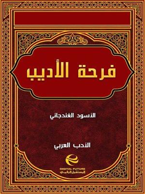cover image of فرحة الأديب