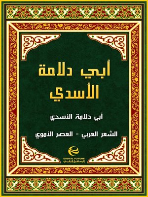 cover image of أبو دلامة الأسدي