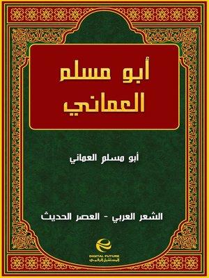 cover image of أبو مسلم العماني