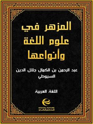cover image of المزهر في علوم اللغة وأنواعها - جزء 1