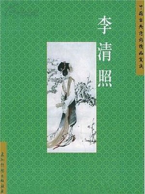 cover image of Li Qingzhao (李清照中国古典诗词精品赏读丛书)