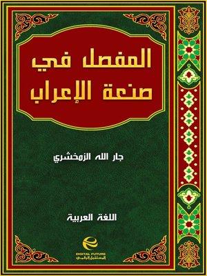 cover image of المفصل في صنعة الإعراب