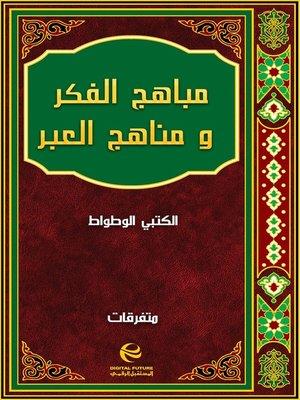 cover image of مباهج الفكر و مناهج العبر