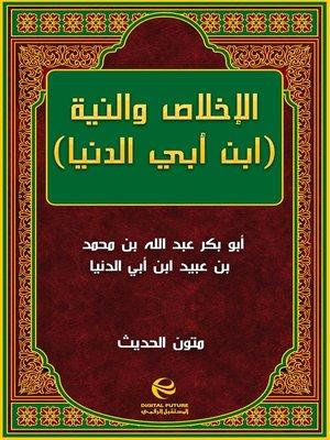 cover image of الإخلاص والنية (ابن أبي الدنيا)