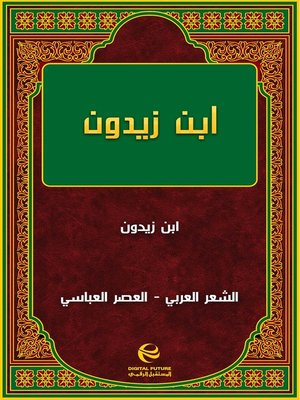 cover image of ابن زيدون