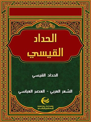 cover image of الحداد القيسي