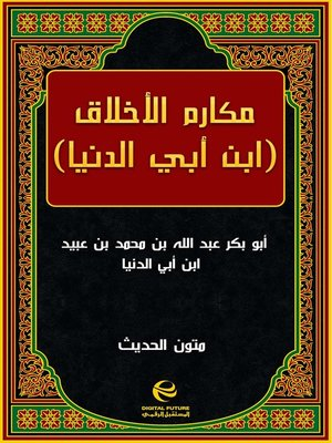 cover image of مكارم الأخلاق (ابن أبي الدنيا)