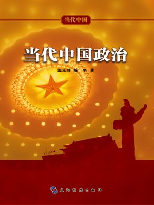 cover image of 当代中国政治 (Contemporary China's Politics)
