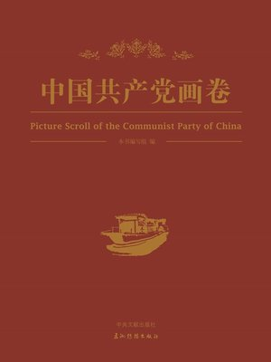 cover image of 中国共产党画卷(Picture Scroll of the Communist Party of China)